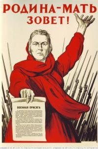 Родина-мать зовёт!, 1941 литография