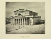 Кто архитектор Большого театра Москвы?