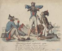 Французский вороний суп. (1813)