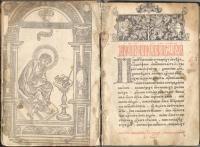 Откуда этот книжный разворот работы Ивана Фёдорова?