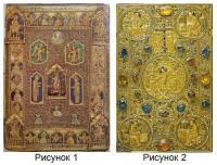 Где оклад Евангелия 16 века?