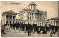 Пашков дом. Дореволюционная открытка.