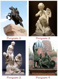 Какая скульптура лишняя?