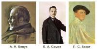 В какое объединение входили А. Н. Бенуа, К. А. Сомов и Л. С. Бакст?