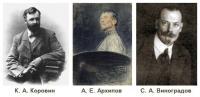 В какое объединение входили К. А. Коровин, А. Е. Архипов и С. А. Виноградов?