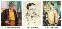 В какое объединение входили П. П. Кончаловский, И. И. Машков и А. В. Лентулов?