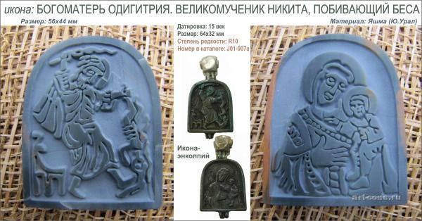 двусторонняя икона БОГОМАТЕРЬ ОДИГИТРИЯ. ВЕЛИКОМУЧЕНИК НИКИТА, ПОБИВАЮЩИЙ БЕСА, 15 век (копия с иконы-энколпия)