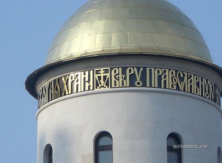 Храм Преподобного Серафима Саровского на территории Краснопресненского выставочного центра, Москва
