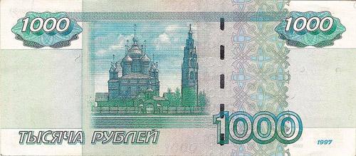 Церковь Иоанна Предтечи в Толчкове изображена на оборотной стороне банкноты номиналом 1000 рублей Банка России образца 1997 года.