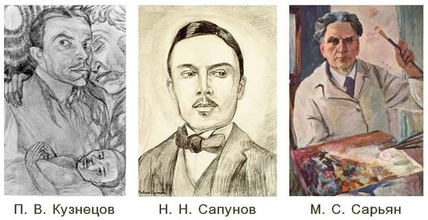 В какое объединение входили П. В. Кузнецов, Н. Н. Сапунов и М. С. Сарьян?