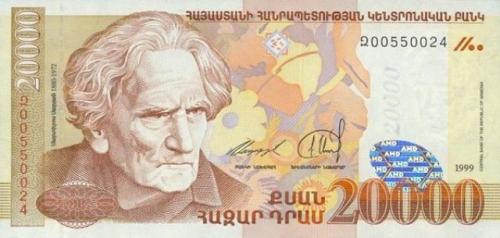 Мартирос Сарьян на армянской купюре в 20 тысяч драмов образца 1998—2007 годов