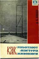 КАК РАБОТАЮТ МАСТЕРА ЖИВОПИСИ. А.В. Виннер. М., 1965
